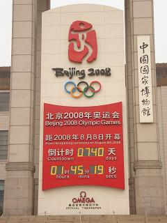 20080828211027-beijing.jpg